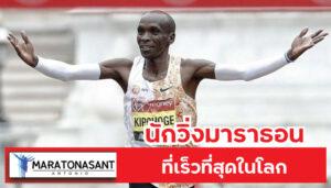 นักวิ่งมาราธอน ที่เร็วที่สุดในโลก