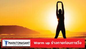Warm up ร่างกายก่อนการวิ่ง