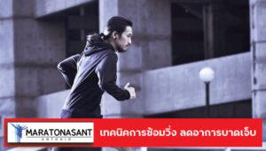 เทคนิคการซ้อมวิ่ง ยืดหยุ่น ลดอาการบาดเจ็บ