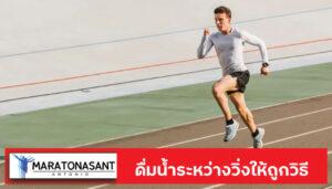 ดื่มน้ำระหว่างวิ่งให้ถูกวิธี เพิ่มประโยชน์ในร่างกาย