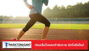 เรื่องน่ารู้ ก่อนเริ่มวิ่งออกกำลังกาย นักวิ่งมือใหม่
