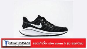 รองเท้าวิ่ง nike zoom 3 รุ่น ยอดนิยม