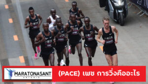 PACE เพซ การวิ่งคืออะไร