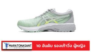 10 อันดับ รองเท้าวิ่ง ผู้หญิง