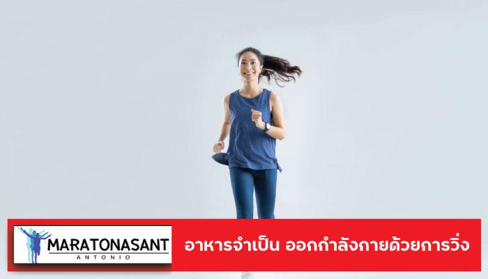 อาหารที่จำเป็นเมื่อออกกำลังกายด้วยการวิ่ง