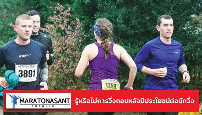 รู้หรือไม่การวิ่งถอยหลังมีประโยชน์ต่อนักวิ่ง