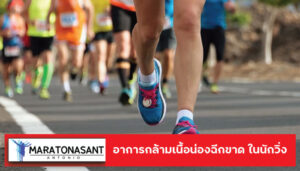 อาการกล้ามเนื้อน่องฉีกขาด ในนักวิ่ง