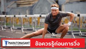 ข้อควรรู้ก่อนการวิ่ง เตรียมร่างกายให้พร้อมเสมอ
