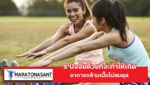 5 ปัจจัยด้วยที่จะทำให้เกิดอาการกล้ามเนื้อไม่สมดุล