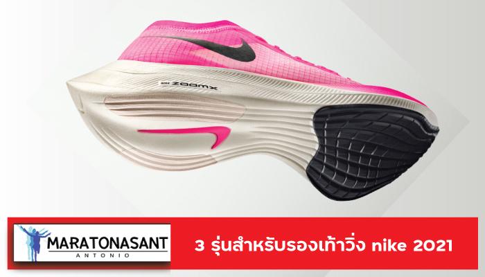 3 รุ่นสำหรับรองเท้าวิ่ง nike 2021