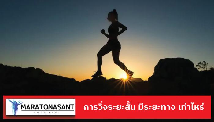 การวิ่งระยะสั้น มีระยะทาง เท่าไหร่