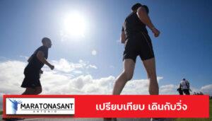 เปรียบเทียบ เดินกับวิ่ง