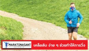 เคล็ดลับ ง่าย ๆ ช่วยทำให้การวิ่งของคุณพัฒนา