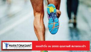 รองเท้าวิ่ง งบ 2000 คุณภาพดี สบายกระเป๋า