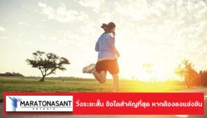 ในการวิ่งระยะสั้น ข้อใดสำคัญที่สุด หากต้องลงแข่งขัน