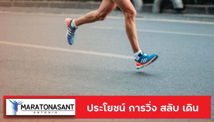 ประโยชน์ การวิ่ง สลับ เดิน