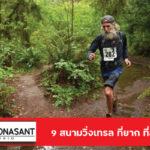 9 สนามวิ่งเทรล ที่ยาก ที่สุดในโลก