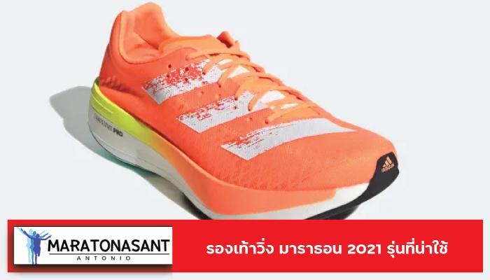 รองเท้าวิ่ง มาราธอน 2021 รุ่นที่น่าใช้