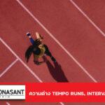 ความต่าง TEMPO RUNS INTERVALS FARTLEK