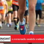6 อาการบาดเจ็บ ของนักวิ่ง การป้องกัน และการรักษา