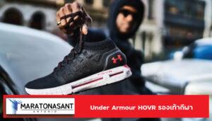 Under Armour HOVR รองเท้ากีฬา